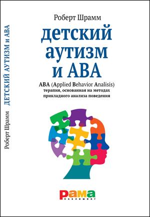 ABA-autism