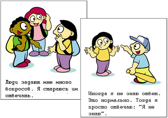 Социальные истории для детей с аутизмом. Пример.