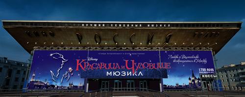 muzikl-krasavica-i-chudovishe