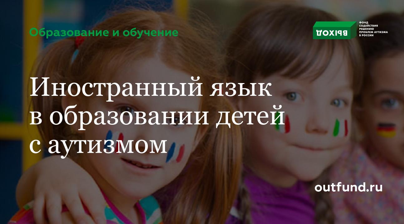Иностранный язык в образовании детей с аутизмом